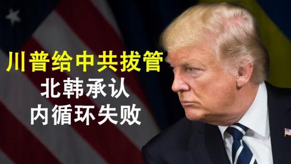 【天亮时分】金正恩又传昏迷 朝鲜承认内循环失败