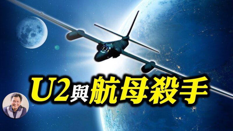 【江峰時刻】U2偵察機中共軍方高調炒作 是誰跟習近平對抗?
