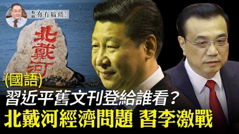 【有冇搞错】北戴河经济问题交锋 习李激战