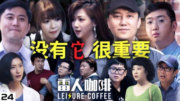 大刘做了一件人生中的大事,发生在雷人咖啡馆里的【没有它很重要】