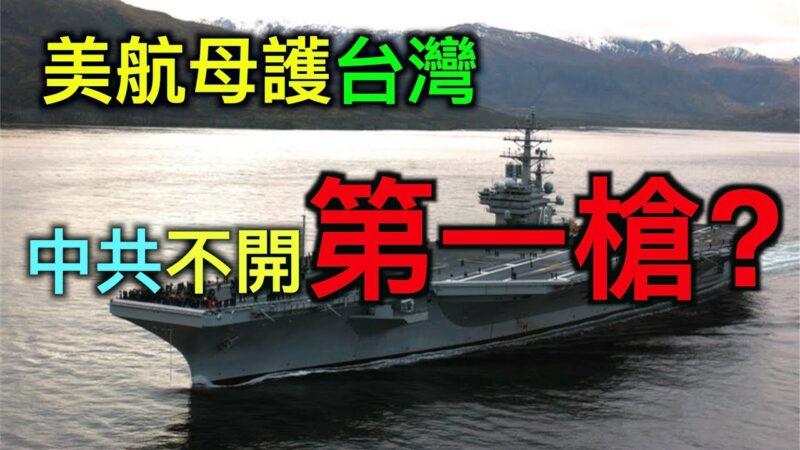 【德传媒】护台湾抗武统 美国航母3进南海 中共官媒:不开第一枪!