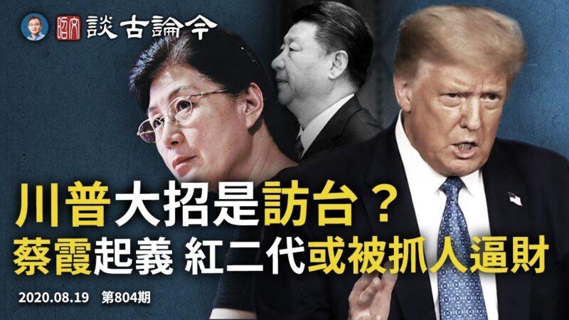 文昭:川普大招是访台?蔡霞起义、红二代或被抓逼财