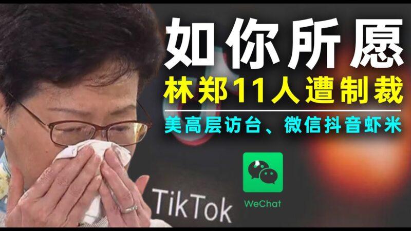 【老北京茶館】林鄭月娥11港官遭美國制裁!美官員訪台