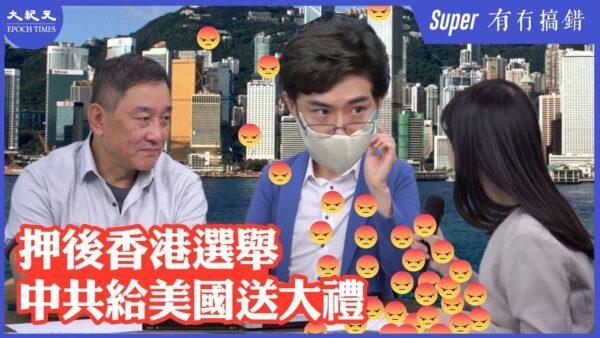 【有冇搞错Super版】押后香港选举 中共给美国送大礼