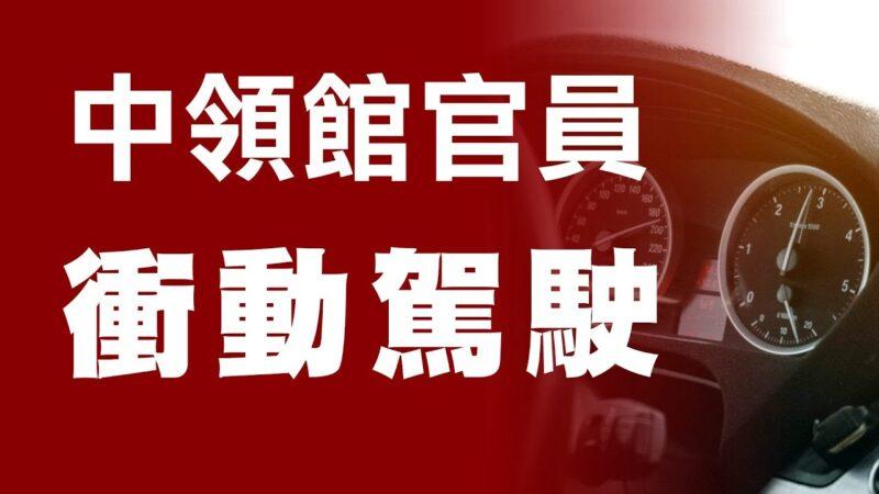 中國駐加拿大領事被控瘋狂駕駛