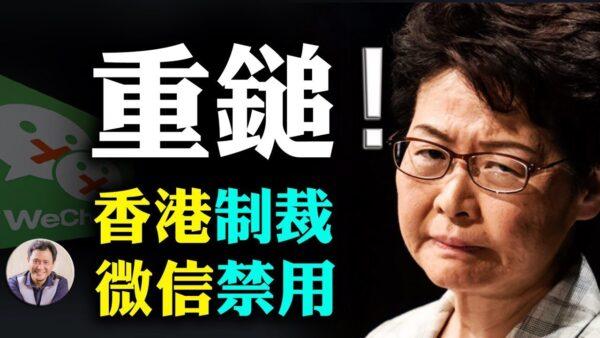 【江峰時刻】香港制裁名單出台!抖音、微信禁用