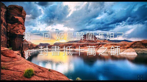 【涛哥侃封神】第三回 姬昌解围进妲己(下)