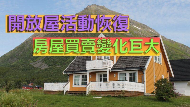 開放屋活動恢復 房屋買賣變化巨大