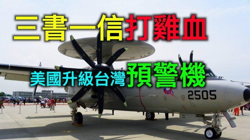 【德傳媒】三書一信打鷄血 美國升級台灣預警機