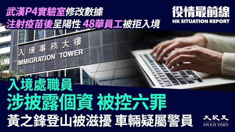 【役情最前線】武漢實驗室改數據 港入境處職員被控罪