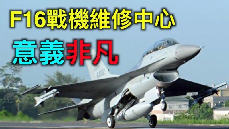 【德传媒】F16维修中心在台湾成立有何重要意义? 购买F-16v战机的价值展现!
