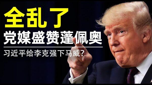 【老北京茶馆】川普急眼:官媒盛赞蓬佩奥 李克强遭遇下马威
