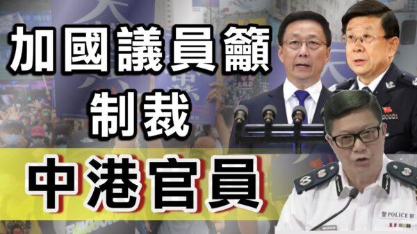加国议员连署敦促政府制裁中港官员