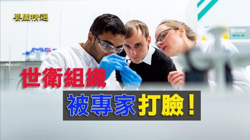 世卫组织被专家打脸 不得不承认新冠病毒空气传播
