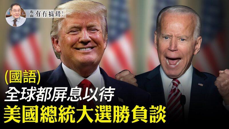 【有冇搞錯】美國總統大選勝負談