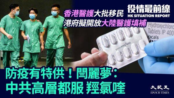 【役情最前線】防疫有特供! 閆麗夢:中共高層服羥氯喹