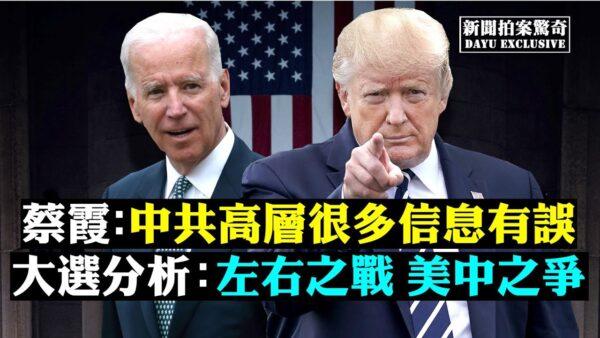 【拍案驚奇】中共內假信息多 川普輸贏攸關中國