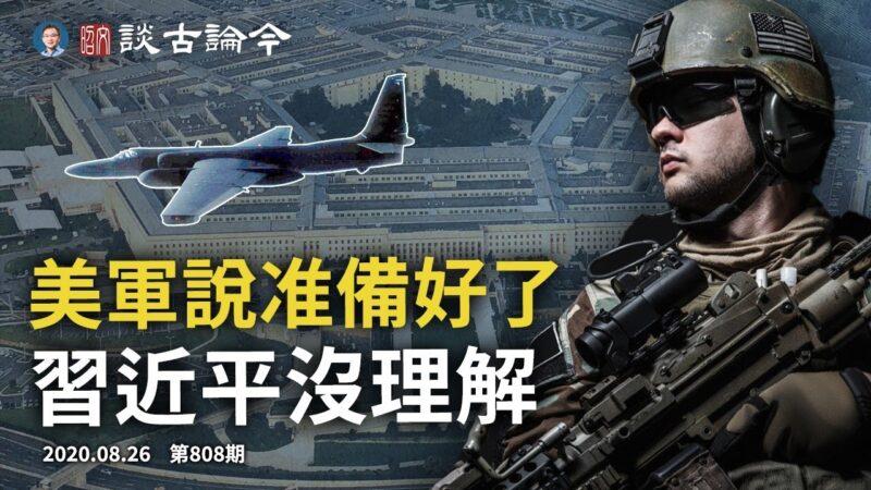 """文昭:U-2是引中共开火的饵?习近平对美军""""准备好了""""没理解"""