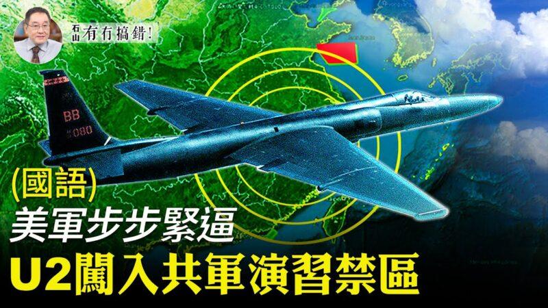 【有冇搞錯】美軍步步緊逼 U-2闖入共軍演習禁區