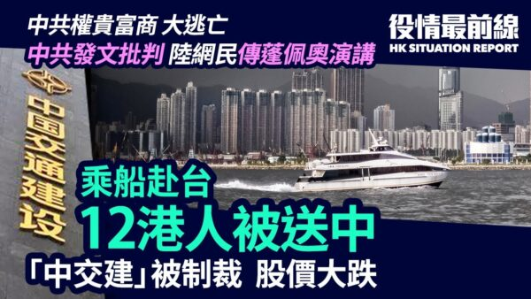 【役情最前線】乘船赴台遭攔截 12港人被送中