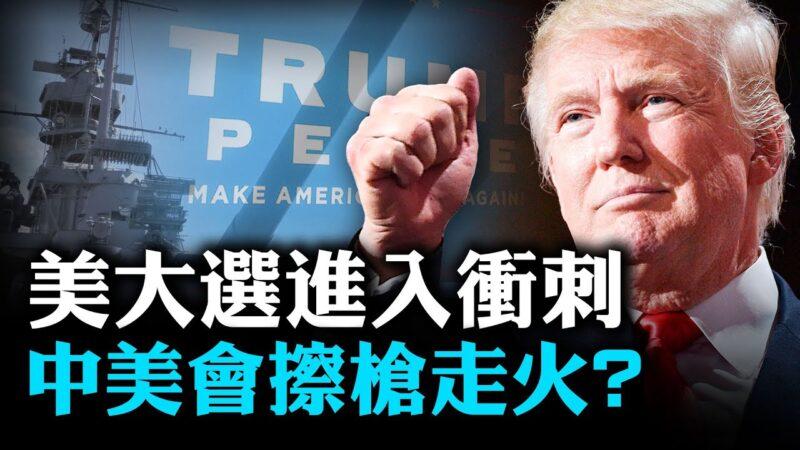 【熱點互動】美大選進入衝刺,共和黨大會有何亮點?中美軍事對抗會不會擦槍走火?