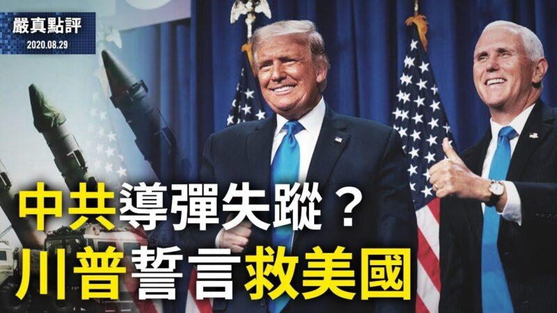 【嚴真點評】中共導彈失踪? 川普誓言救美國