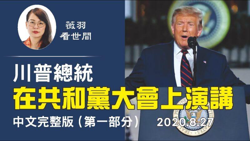 【薇羽看世間】川普總統在共和黨大會上演講(中文字幕1)
