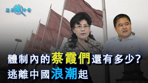 【慧月瞰今昔】体制内的蔡霞还有多少 逃离中国浪潮起