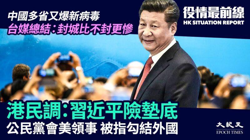 【役情最前线】中国多省又爆新病毒 台媒总结:封城比不封更惨