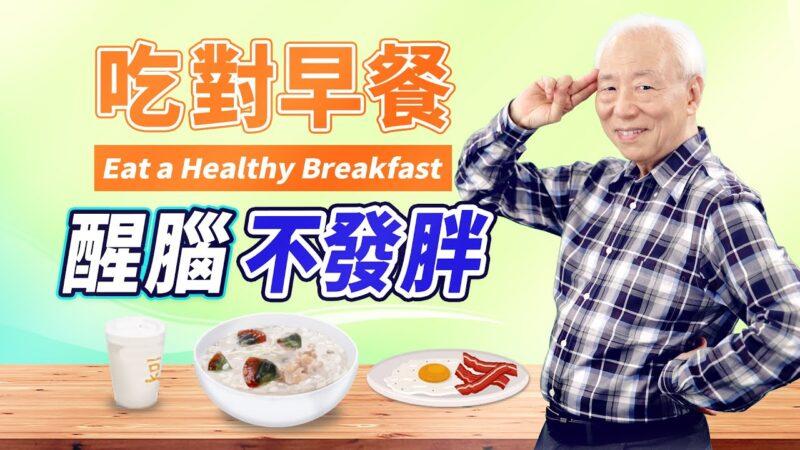 【胡乃文開講】吃對早餐 醒腦又不發胖