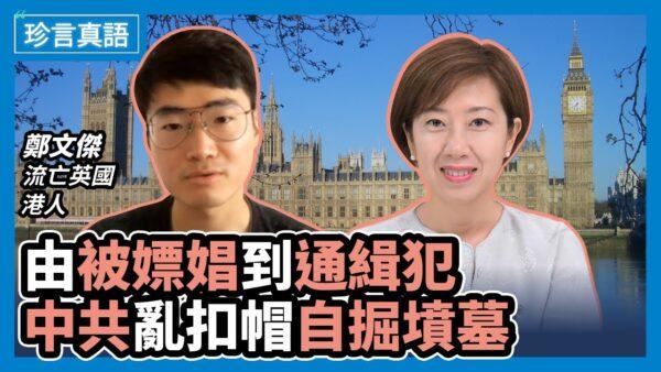 【珍言真語】鄭文傑:破壞香港 中共自掘墳墓