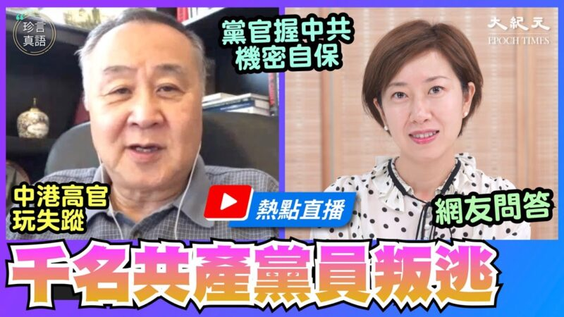 【珍言真語】袁弓夷:美作戰事準備 上千黨員在美叛逃