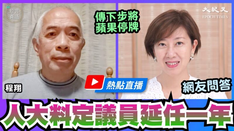 【珍言真語】程翔:中共流氓策略對外求和 國際勿上當