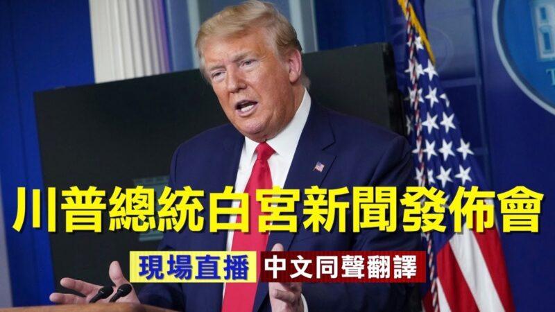 【重播】8.14川普总统白宫新闻发布会(同声翻译)