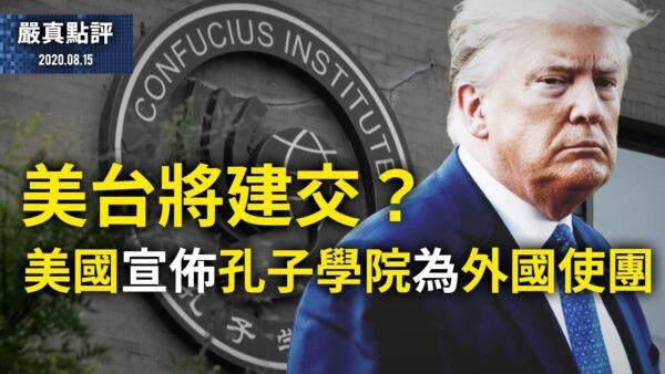 【严真点评】美国宣布孔子学院为外国使团;美台将建交?