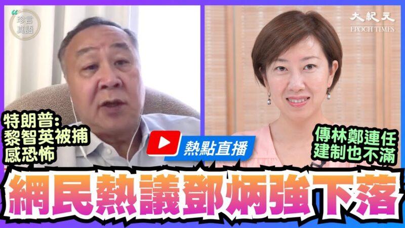 《珍言真语》袁弓夷:中共权贵家族是世界的毒瘤