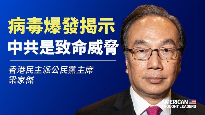 【思想領袖】梁家傑:大流行揭中共致命威脅
