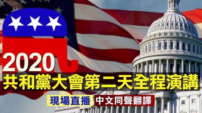 【重播】共和黨大會第二日全程演講