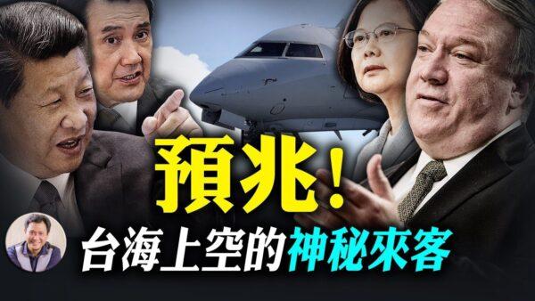 【江峰时刻】美高空侦察机出现台海的玄机