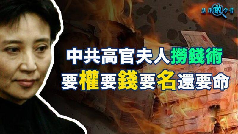 【慧月解密】中共高官夫人捞钱术 要钱要权要名还要命—薄谷开来:案中奇案 (上)