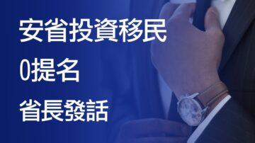 【加國生活】安省投資移民0提名 省長發話