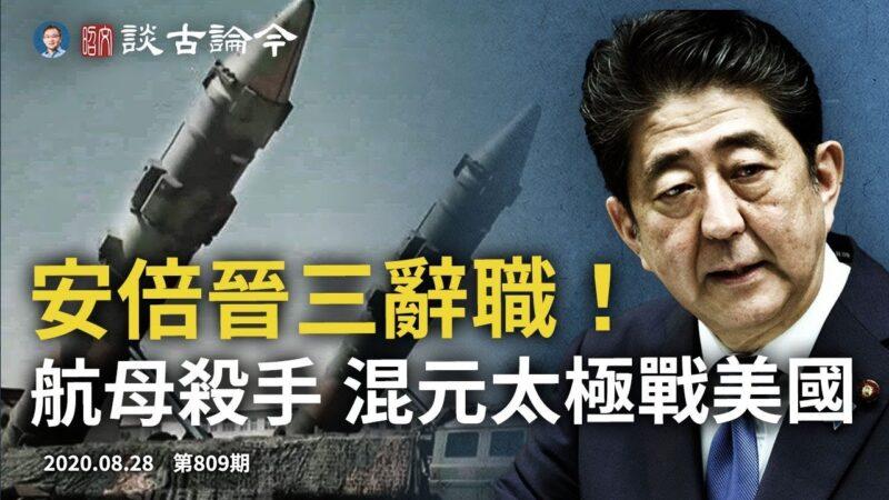 文昭:习抗美高参是混元太极马保国?/安倍辞职 中共突围?