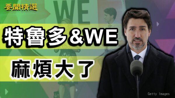 【要聞精選】三黨齊發難,特魯多道歉也沒完?