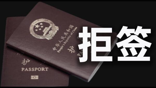 【睿眼看世界】美國再出重拳 中共黨內人心潰散 北京承壓正在突破紅線