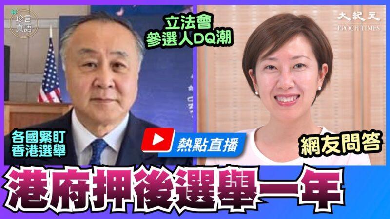 【珍言真语】袁弓夷:港府延选犯法 加速灭共