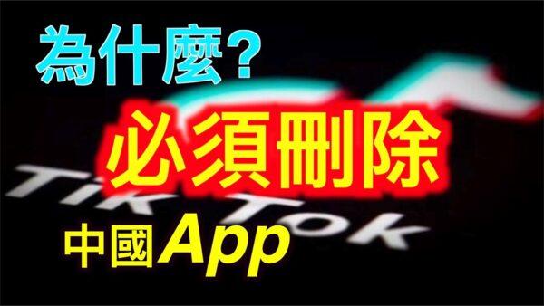 【德傳媒】為什麼必須刪除所有中國app? 美國禁止Tiktok根本原因是什麼?