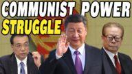 【中國解密】共產黨權力鬥爭 習近平跌下王位?