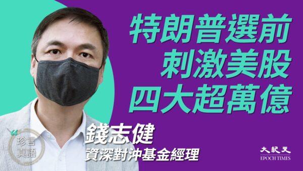 【珍言真語】錢志健:美中準冷戰 港人要靈活生存