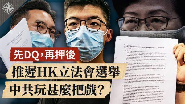 【世界的十字路口】推迟香港立法会选举 中共玩什么把戏?