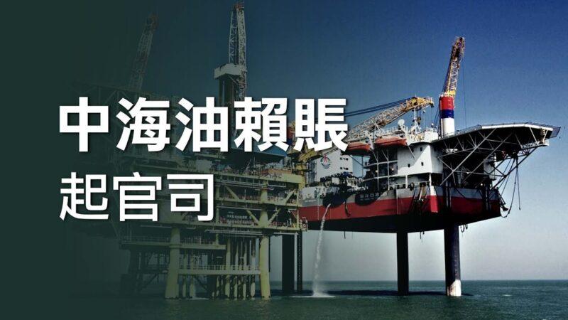 中海油在加拿大與房東對薄公堂